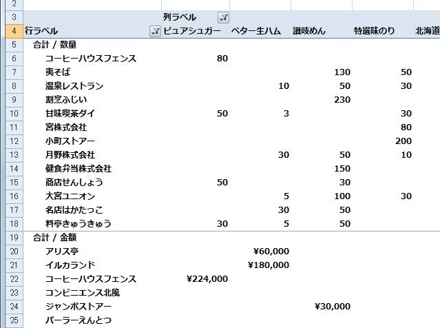 20140803_10.JPG