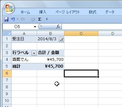 20140803_24.JPG