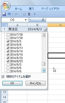 20140803_25.JPG