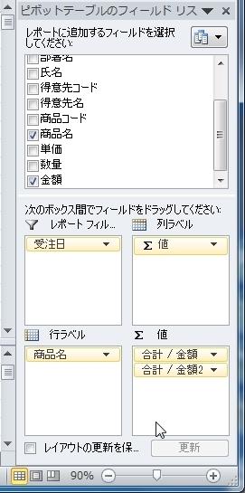 20140914_09.JPG