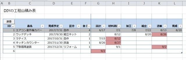 20170902-006.JPG
