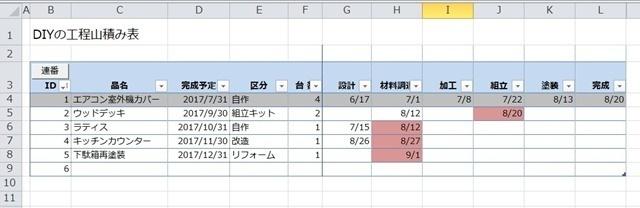 20170902-007.JPG